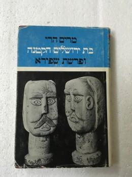 בת ירושלים הקטנה ופרשת שפירא