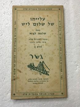 עלייתו של שלום ליש-ספרונים בעברית קלה א+ ב