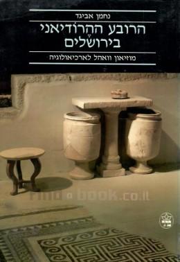 הרובע ההרודיאני בירושלים (כחדש, המחיר כולל משלוח)