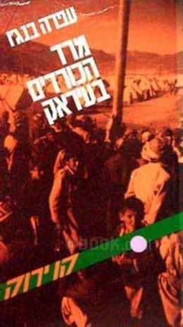 מרד הכורדים בעיראק / עפרה בנג'ו
