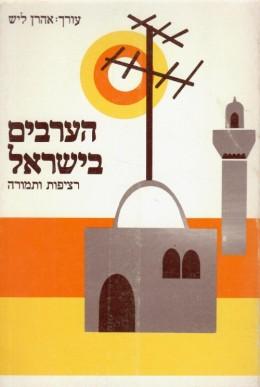 הערבים בישראל רציפות ותמורה (חדש לגמרי!)
