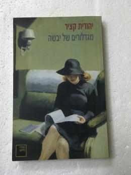 מגדלורים של יבשה : שלושה סיפורי מסע / יהודית קציר