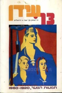 תנועות הנוער, 1920-1960