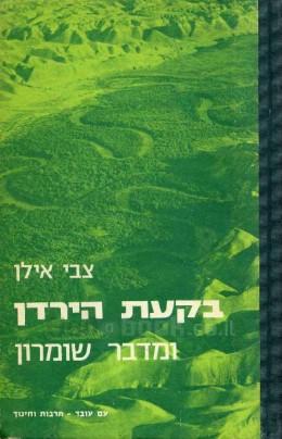 בקעת הירדן ומדבר שומרון