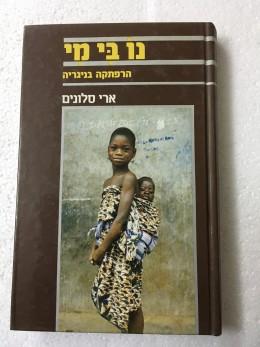 נו ני מי הרפתקה בניגריה