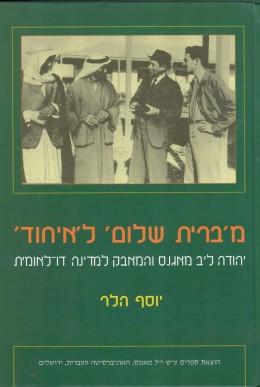 מברית שלום לאיחוד:יהודה ליב מאגנס והמאבק למדינה דו-לאומית (חדש לגמרי!)