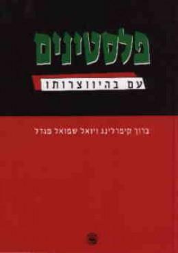 פלסטינים - עם בהיווצרותו