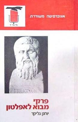 פרקי מבוא לאפלטון