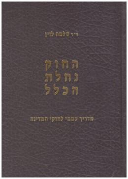 החוק נחלת הכלל: מדריך עממי לחוקי המדינה