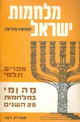 מלחמות ישראל 1949-1974 - מה ומי במלחמות 25 השנים