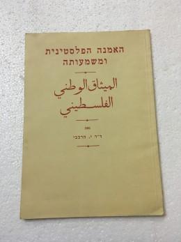 האמנה הפלסטינית ומשמעותה יהושפט הרכבי
