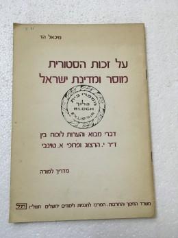 על זכות הסטורית מוסר ומדינת ישראל-דברי מבוא לוכוח בין דר. י.הרצוג ופרופ' א. טוינבי