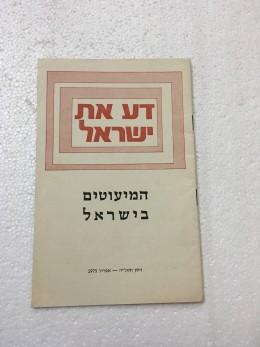 דע את ישראל : המיעוטים בישראל