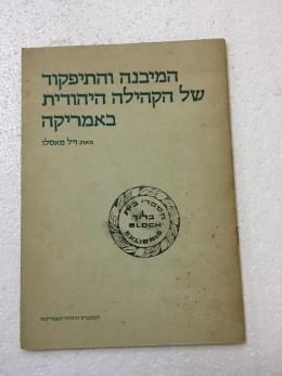 המיבנה והתיפקוד של הקהילה היהודית באמריקה