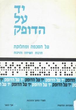 יד על הדופק - עברית שפה שלי,לקראת שנת הלשון העברית