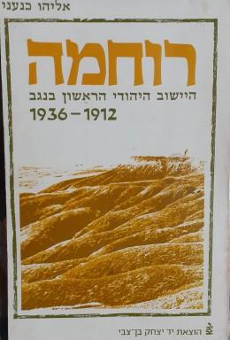 רוחמה היישוב היהודי הראשון בנגב 1936-1912