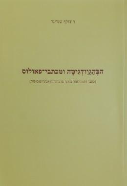 הבהגוודגיטה ומכתבי-פאולוס ( כתבי דתות לאור מחקר-הרוח אנתרופוסופיה)