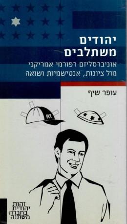 יהודים משתלבים - אוניברסליזם רפורמי אמריקאי מול ציונות, אנטישמיות ושואה.