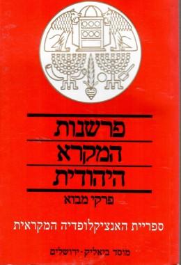 פרשנות המקרא היהודית - פרקי מבוא (חדש לגמרי!)