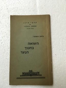 השואה בחנוך הנער-ערב עיון של הגמנסיה הרצליה