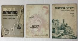 היציאה מהחומות פרקים בתולדות היישוב-מקראה נוסח א+ב ודפי עבודה