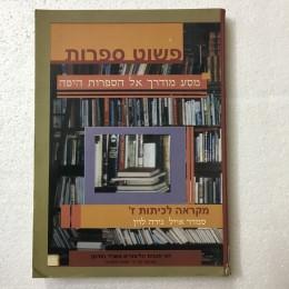 פשוט ספרות מסע מודרך אל הספרות היפה- מקראה לכיתה ז'