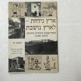 ארץ נידחת - לארץ נושבת : ההתישבות היהודית הותיקה (1948 - 1837)