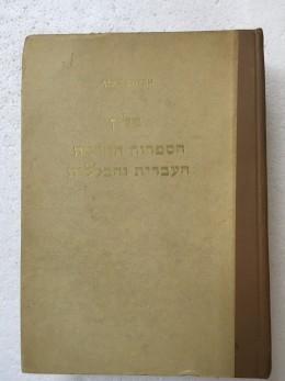 מלון הספרות החדשה, העברית והכללית