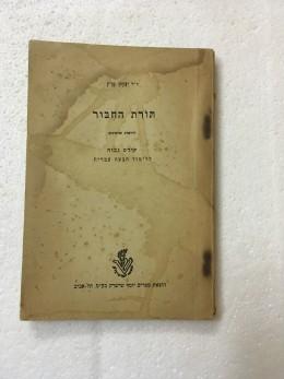 תורת החבור : הוראות ואימונים : קורס גבוה ללימוד הבעה עברית / יצחק פרץ