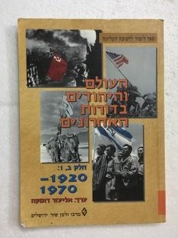 העולם והיהודים בדורות האחרונים חלק ב1 1920-1970