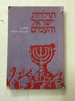 תולדות ישראל והעמים: חלק ג 1