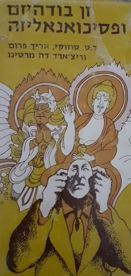 זן הבודהיזם ופסיכואנליזה