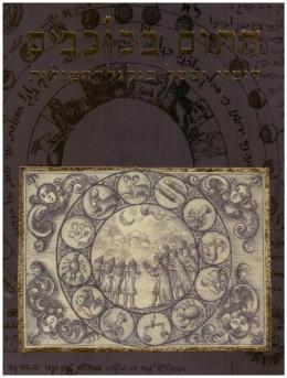 חתום בכוכבים: דימוי וסמל בגלגל המזלות (כחדש, המחיר כולל משלוח)