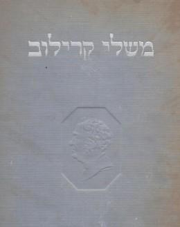 כל משלי קרילוב - תרגום חנניה רייכמן, ציורים נחום גוטמן