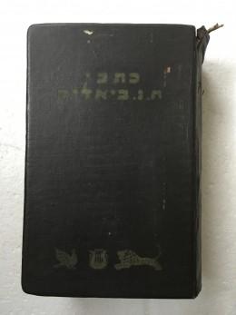 כתבי ח.נ. ביאליק - בכרך אחד ובשני ספרים
