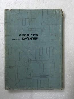 שירי אהבה ישראליים בני זמננו