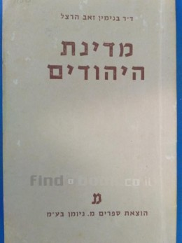 מדינת היהודים אלטניילנד