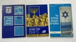 על סמלים טקסים ומועדים+סמלי מדינת ישראל=סמלי המדינה