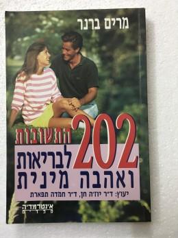 202 התשובות לבריאות ואהבה מינית