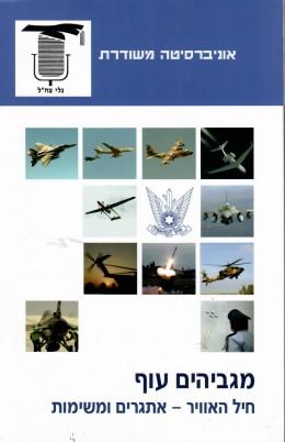 מגביהים עוף : חיל האוויר - אתגרים ומשימות (חדש לגמרי)