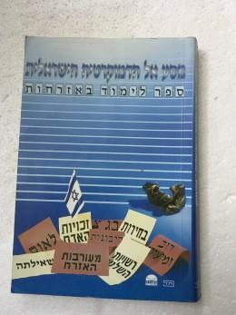 מסע אל הדמוקרטיה הישראלית ספר לימוד באזרחות לביתהספר הממלכתי והממלכתי דתי