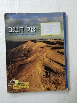 אל הנגב: פרקים בגיאוגרפיה של דרום הארץ: הנגב, הערבה וים המלח