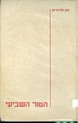 הטור השביעי - ספר ראשון מהדורה ראשונה 1948