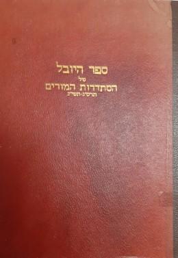 ספר היובל של הסתדרות המורים תרס