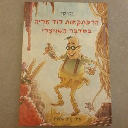 הרפתקאות דוד אריה במדבר השויצרי - 3