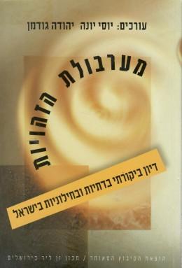 מערבולת הזהויות - דיון ביקורתי בדתיות ובחילוניות בישראל (חדש לגמרי!)