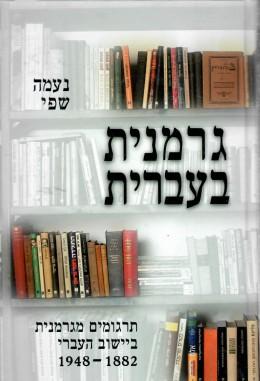 גרמנית בעברית: תרגומים מגרמנית ביישוב העברי 1948-1882 (חדש לגמרי!)