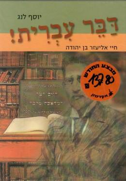 דבר עברית - חיי אליעזר בן יהודה / שני כרכים (חדשים לגמרי!)
