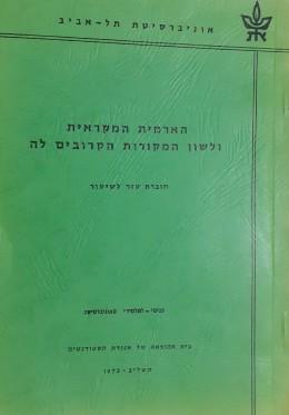 הארמית המקראית ולשון המקורות הקרובים לה