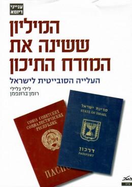המיליון ששינה את המזרח התיכון: העלייה הסובייטית לישראל (חדש לגמרי!)